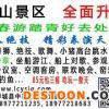 柳州专业的柳城崖山景区服务_景区