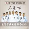 治疗肌酐高多少钱重庆中医治疗肌酐高哪里有