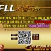 果博东方-***娱乐-移动电话版下载150-8788-8812