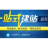 网站建设优化-模板网站建设软件