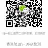 香港验血7周性别鉴定准确率多少邮寄血液会变质影响准确率吗