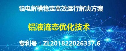 �X�(dian)解槽�定(ding)高效(xiao)�\行(xing)解�Q方案�U�X液流�B��化技(ji)�g