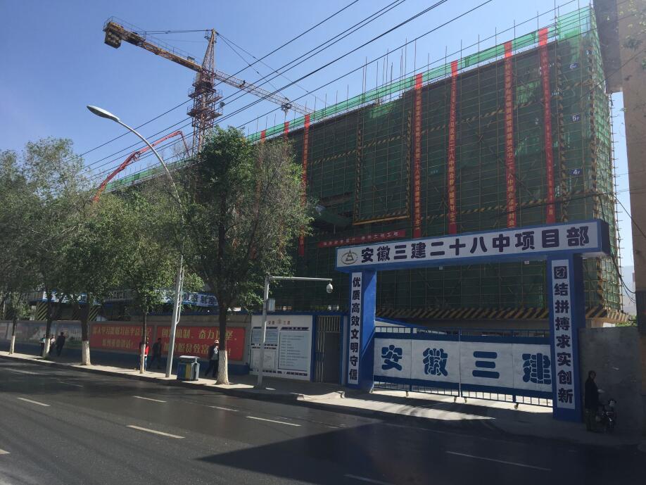 安徽三建西宁二十八中改扩建项目获评省级安全文明工地图片