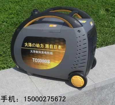 3KW变频发电机品牌